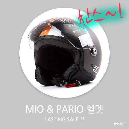 MIO & PARIO 헬멧 LAST BIG SALE !!