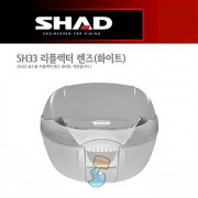 SHAD 샤드 탑케이스 SH33 NEW 보수용 리플렉터 렌즈 D1B331CAR