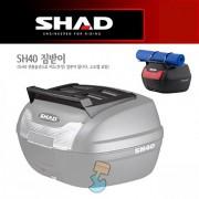 SHAD 샤드 탑케이스 SH40 뚜껑 짐받이 D1B40PTR