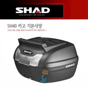 SHAD 샤드 탑케이스 SH40 CARGO 카고 기본사양 무광 검정 D0B40199