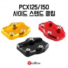 PCX125/150 사이드 스탠드 클립 커버 킥스탠드 패드