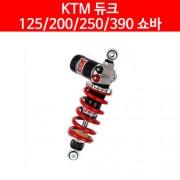 KTM 듀크 쇼바 레이싱 타입 (125/200/250/390) (12~15년) P4806
