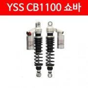 YSS 혼다 CB1100 쇼바 P5027