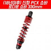 YSS PCX 로다운쇼바 (19년이후)/330mm P5175