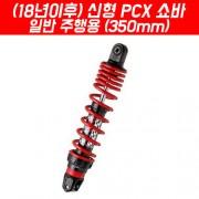YSS PCX 하이브리드 쇼바 플러스 승용/(18년이후)/350mm P5154