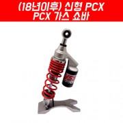 YSS PCX 가스쇼바 G-PLUS 승용.일반주행용 (18년이후)/350mm P5173