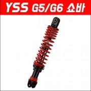 YSS G5/G6 쇼바 하이브리드 330mm P5206