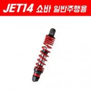 YSS JET14 쇼바(Z14 쇼바) 315mm 일반주행용/소프트타입 (PCX쇼바 XL호환) P5236