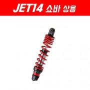 YSS JET14 쇼바 (Z14 쇼바) 315mm 상용/하드타입 (PCX쇼바 2XL호환) P5237