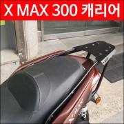 X MAX300 캐리어 P4588
