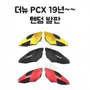 PCX(18~19) 텐덤 발판 텐덤 스텝 19년~