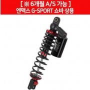 YSS 엔맥스 NMAX125(15~) 쇼바 G-SPORT 블랙시리즈 상용 P6448