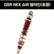 YSS GSR NEX 버그만200 쇼바 탑라인 P6522