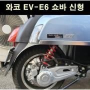 YSS 와코 쇼바 EV-E6 신형 쇼바 P6560