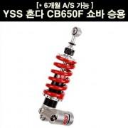YSS CB650F 쇼바 승용 P6735