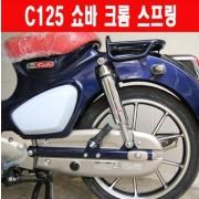 YSS 슈퍼커브 C125 쇼바 크롬 P6420