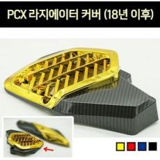 PCX125(18~) 라지에이터 커버 P6909