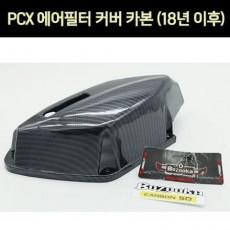 PCX125(18~) 에어필터 에어크리너 커버 카본 P6907