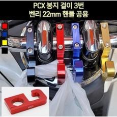 PCX125 벤리 22mm 핸들 봉지걸이 P6895
