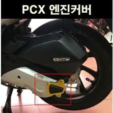 PCX125(18~) 엔진커버 P6768