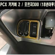 PCX125(18~) 포르자300(18~) 키커버 2 P6650
