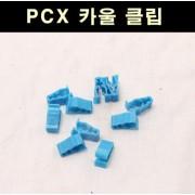 PCX125  카울 클립 (10개 1세트) P6610
