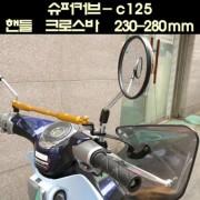 SUPER CUB C125 슈퍼커브 C125 핸들 크로스바 230-280mm P6540