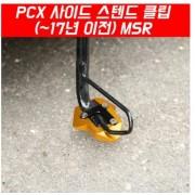 PCX125(~17) 사이드 스텐드 클립 MSR P6499