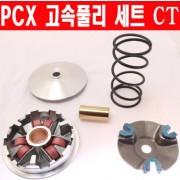 PCX125 무버블드라이브ASS'Y 고속풀리 세트 CT P6196