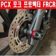 PCX125 포크 프로텍터 FRCR P6075
