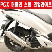 PCX125 머플러 스텐 리얼라이즈 도면 촉매포함 P5895