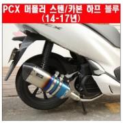 PCX125(14~17) 머플러 스텐 카본 하프블루 도면 촉매포함 P5794