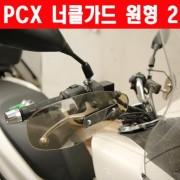 PCX125 너클가드 원형2 손잡이커버 P5763