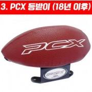PCX125(18~) 등받이 백레스트 P5074