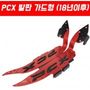 PCX125(18~) 발판가드형 P5111
