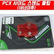 PCX125(18~) 사이드 스텐드 클립 P5081