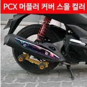 PCX125(12~17) 머플러 커버 스몰 컬러 P4238