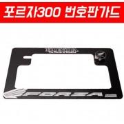 포르자300 FORZA300 번호판 (넘버 플레이트) 가드 P5371