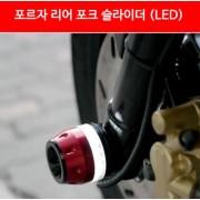 포르자300 FORZA300(~17년) 포크 슬라이더 리어 LED P3221