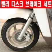 벤리110(BENLY110) 디스크 브레이크 세트 P6172