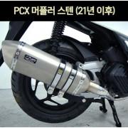 PCX125(21년~) 머플러 스텐 반도2개 P6958