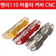 벤리110 BENLY110 머플러커버 CNC P3098