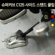 슈퍼커브125 C125 사이드 스텐드 클립 P6867