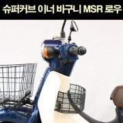 슈퍼커브110 SUPER CUB110 이너 바구니 MSR 로우 P6588