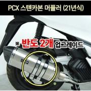 PCX125(21년~) 머플러 스텐 카본 반도2개 P6960