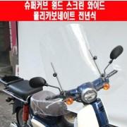슈퍼커브110 SUPER CUB110 윈도 스크린 폴리카보네이트 P5790