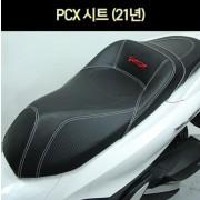 PCX125(21년~) 시트 튜닝 P6971