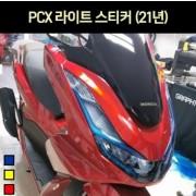 PCX125(21년~) 라이트 스티커 P6970