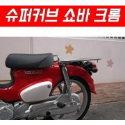 슈퍼커브110 SUPER CUB110 쇼바 크롬 (전년식) P5296