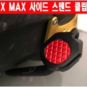 X-MAX300 엑스맥스300 N-MAX125 메인 스텐드 클립 P6324